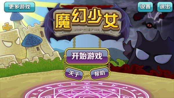 魔幻少女游戏截图3