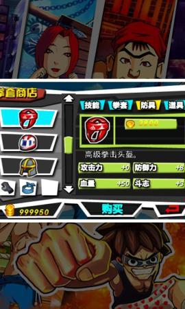 旋风拳王游戏截图3