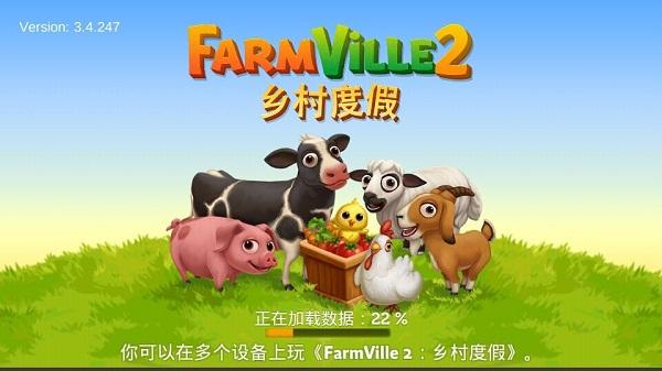 开心农场2:乡村度假破解版游戏截图2