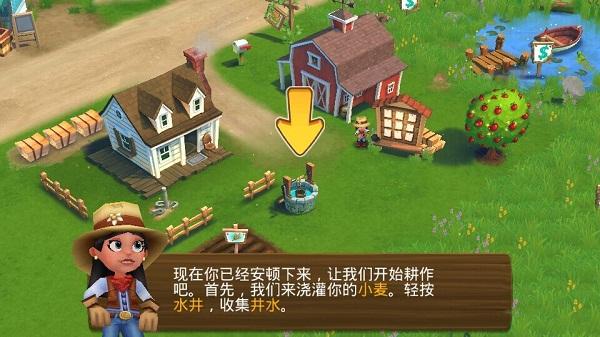 开心农场2:乡村度假破解版游戏截图4