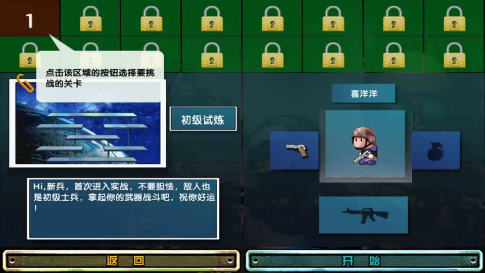 终极枪战游戏截图2