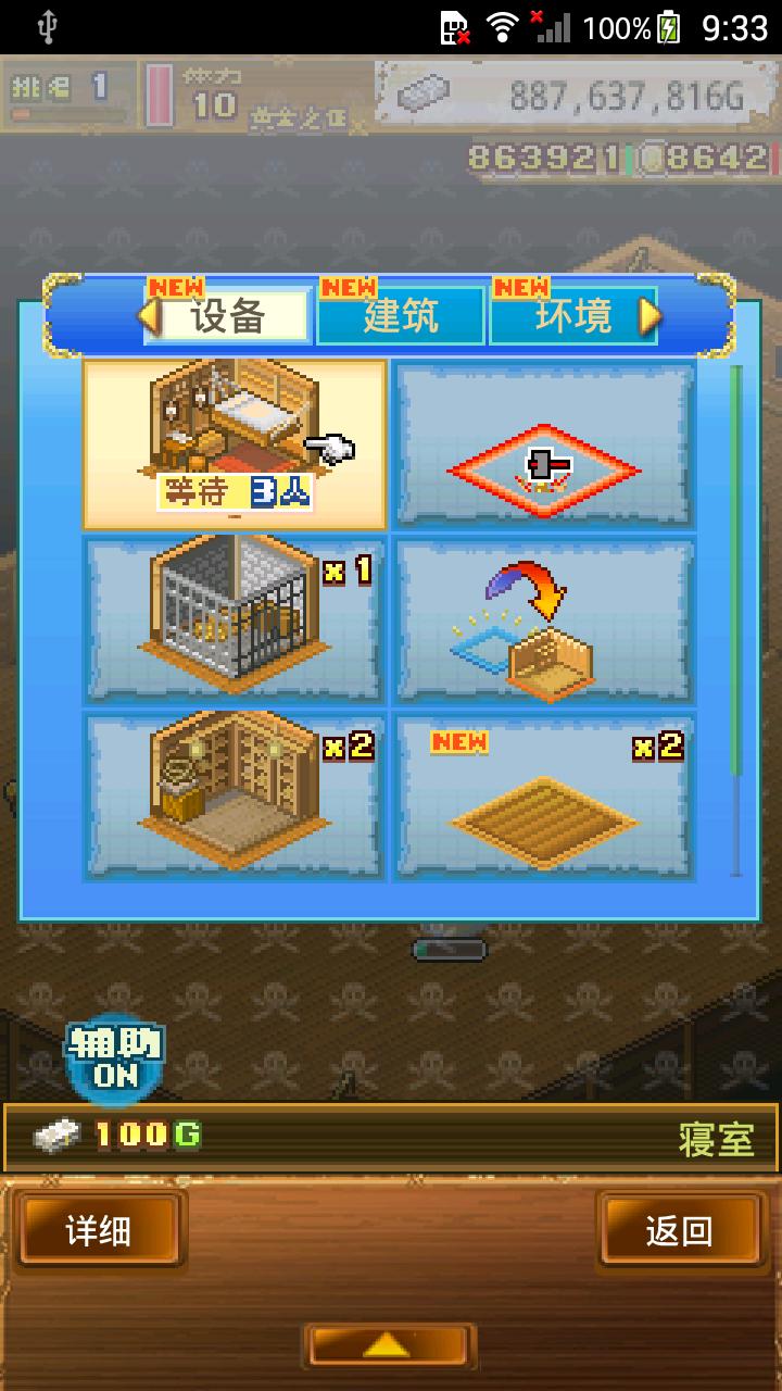 大海贼冒险岛游戏截图1