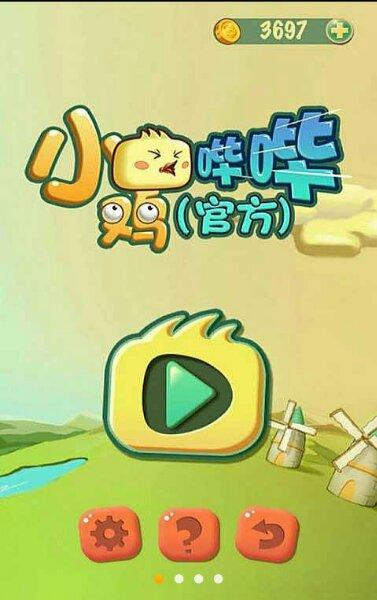 小鸡哔哔游戏截图1