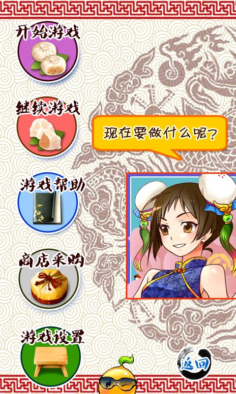 中华美食连连看游戏截图2