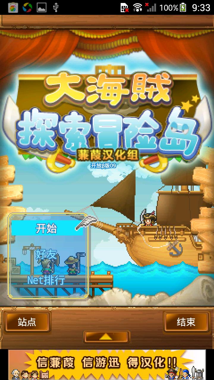大海贼冒险岛游戏截图2