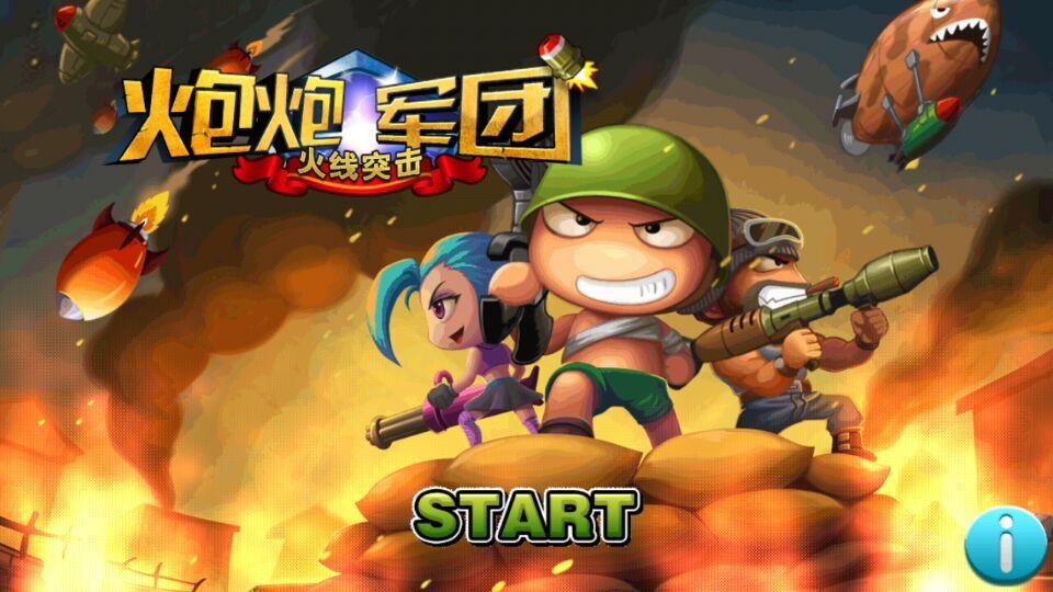 炮炮军团:火线突击游戏截图1