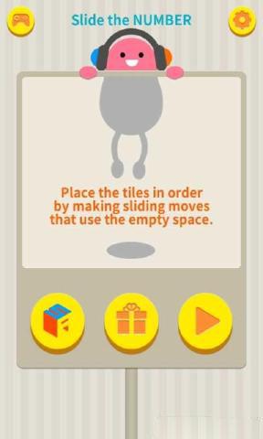 数字拼图游戏截图3