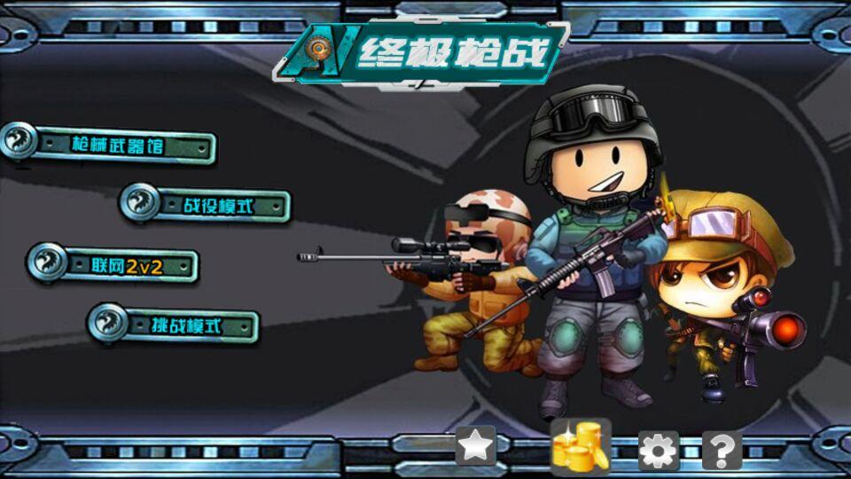 终极枪战游戏截图1