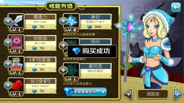 魔幻少女游戏截图1