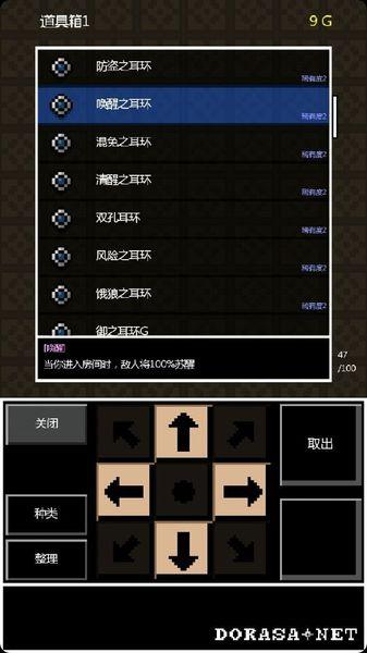 勇者之地牢游戏截图3